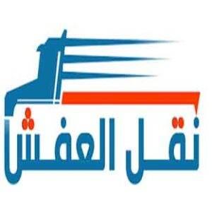 شركة نقل عفش بالمدينة المنورة , شركة نقل اثاث بالمدينة المنورة